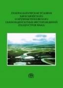 ГеокриологичУсловия Ямал