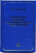 Артемьева ОрганичВещество