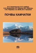 Карпачевский ПочвыКамчатки