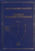 АкустичИнститут ПолвекаОткрытий В 2х томах.