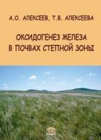 Алексеев Алексеева ОксидогенезЖелеза