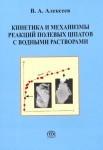 Алексеев Кинетика и механизм