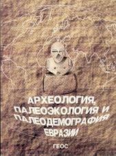 Arheologia_2000