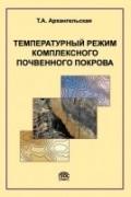 Архангельская ТемператРежим