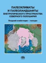 Атлас ПалеоклимПалеоландшафты