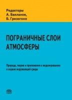 Бакланов ПогранСлоиАтмосферы