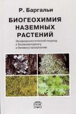 Бергальи биогеохимияНаземрастений