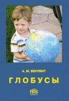 Берлянт Глобусы