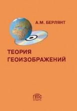 Берлянт ТеорияГеоизображений