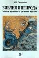 библия и природа