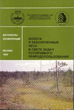Bolota_1999