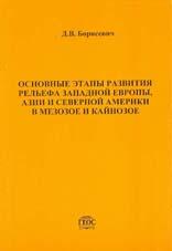 Borisevich_2000