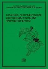 Ботанико-географичЭкспозицРастений