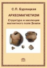Бурлацкая Археомагнетизм