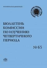 Бюллетень 65