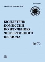 Бюллетень 72