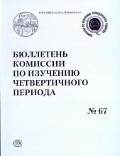 Бюллетень67