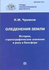 чумаков