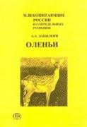 Danilkin_1999