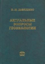 Давиденко АктуалВопросыГеоэкологии