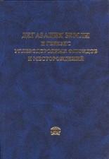 ДегазацияЗемли2002(синяя тв.обл)