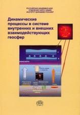 ДинамичПроцессы 2005