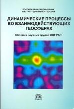 ДинамичПроцессы 2006г