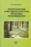 Дмитриев ТеоретическиеПроблемыПочвоведения