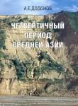 Додонов ЧетвертичПериод