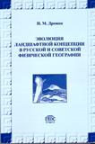 Dronin_1999