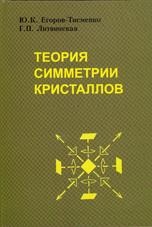 Egorov_Тисменко2000