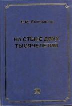 Емельянов НаСтыкеДвухТысячилетий