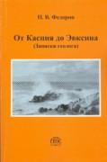 Fedorov_1999