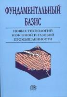 ФундамБазис 2002
