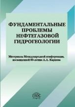 ФундПроблемыНефтГазГеологии 2005