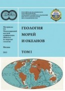геолМорейокеанов 2013