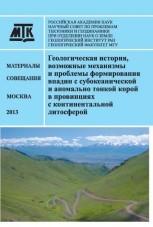 геологическая история
