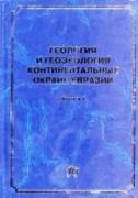 ГеологИгеоэкол В.2