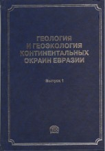 ГеологИгеоэколог В.1
