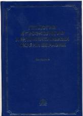 Геология и геоэкол.В.4