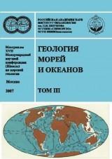 ГеологМорей и Океанов 2007