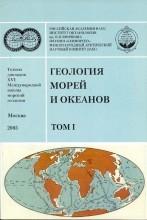 ГеологМорейИокеанов 2005