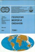ГеологМорейИокеанов2003