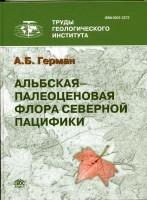 Герман АльбскаяПалеоценоваяФлора
