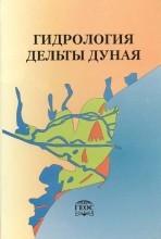 ГидрологияДельтыДуная
