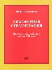 Гладенков БиосфернаяСтратиграфия