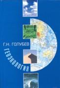 Golubev_1999