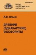 Ильин Древние фосфариты