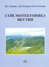 Imaev_2000