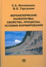 ИноземцевТургальян Верхнепермские